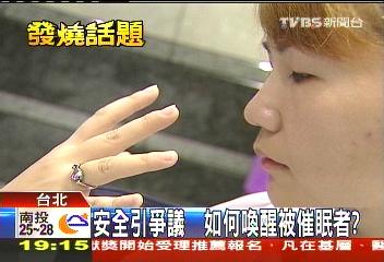 TVBS 新聞採訪
